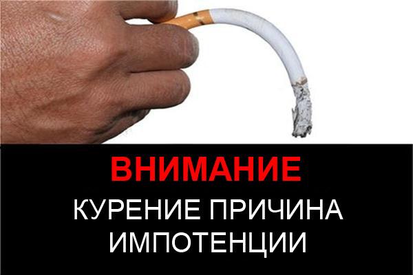 Потенция и курение