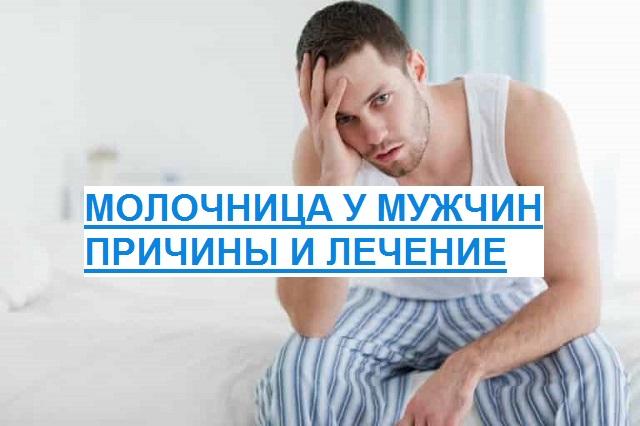 Молочница у мужчин: причины, симптомы, диагностика и лечение