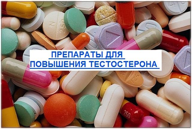 Доступные препараты для повышения тестостерона
