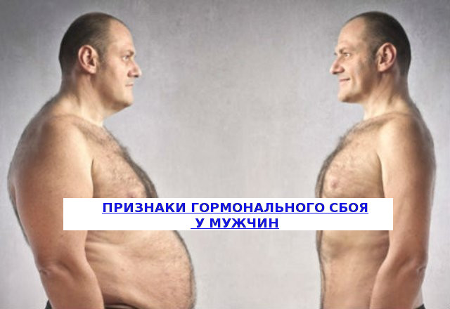 Гормональный сбой у мужчин: симптомы, причины, лечение