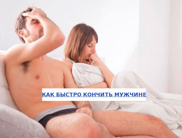 Как сделать чтобы женщина кончала