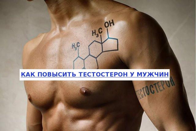 Повысить тестостерон у мужчин в домашних условиях 111