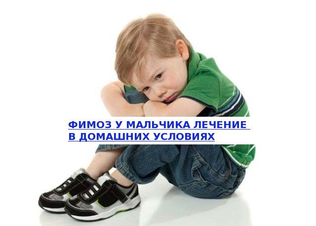 Чем лечить фимоз у ребенка в домашних условиях