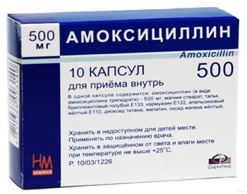 Амоксиллицин