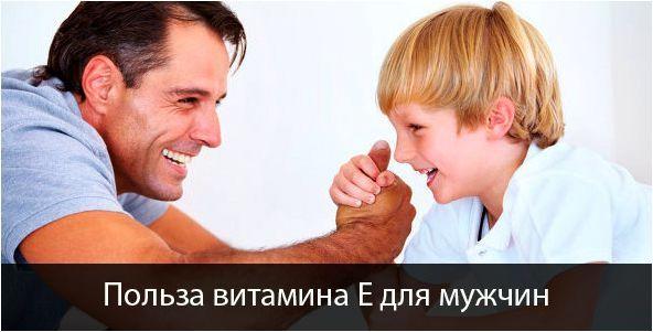 vitamin-e-dlja-muzhchin_1