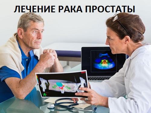 Лечение рака простаты фракцией