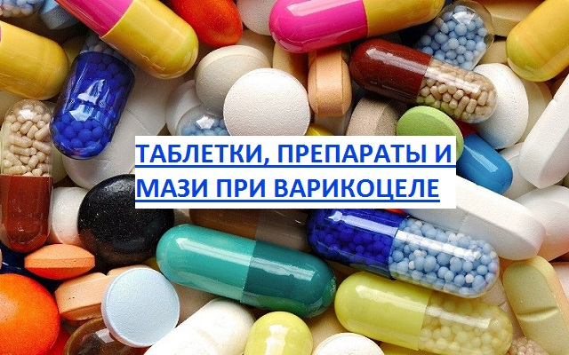 Медикаментозное лечение варикоцеле: таблетки, препараты и мази