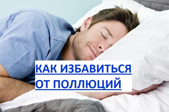 поллюции во сне
