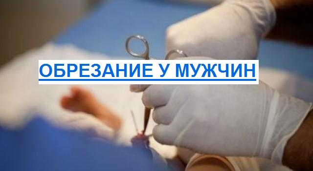 операция по обрезанию