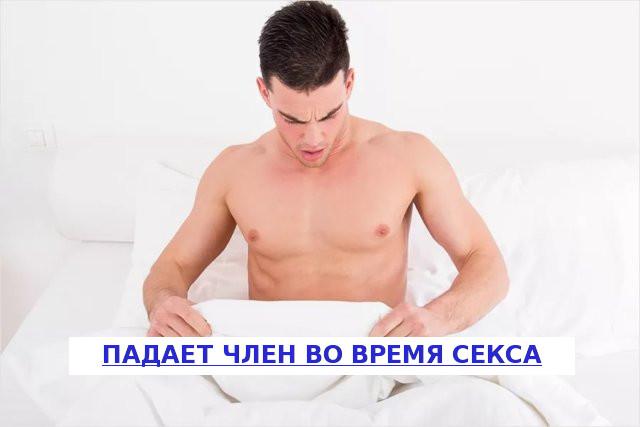 Что делать при отсутствии эрекции полового члена по различным причинам