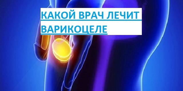 Варикоцеле: какой врач лечит, диагносика, лечение и профилактика