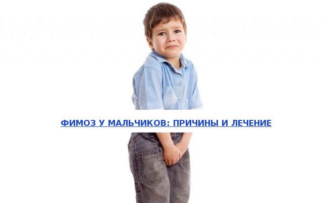 Фимоз у мальчиков причины и лечение
