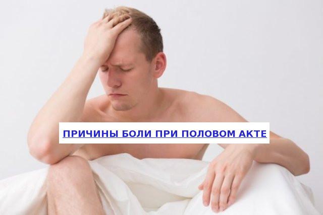 Причины боли при половом акте