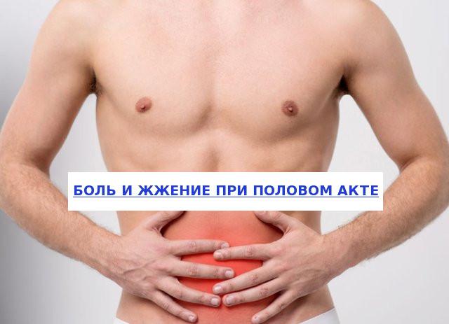 Боль и жжение после полового акта