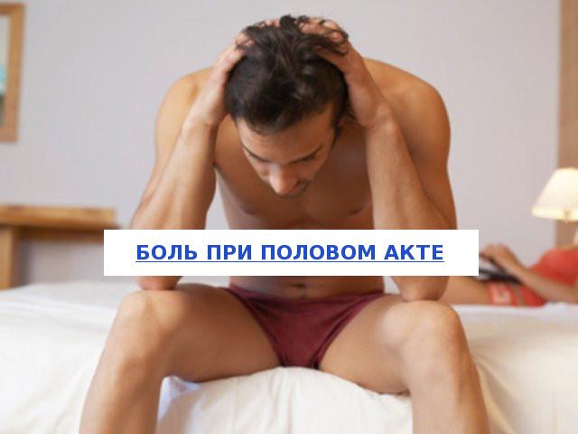 Боль при половом акте у мужчин
