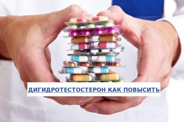 Лечение дисбаланса ДГТ