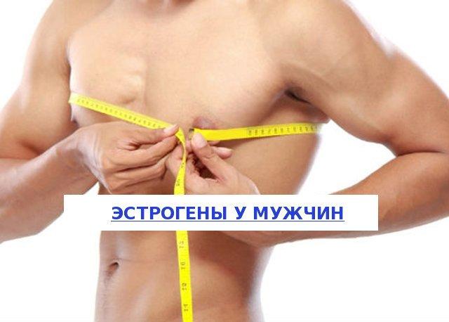 Гиперэстрогения у мужчин