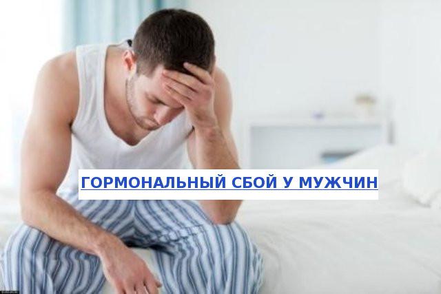 Гормональный сбой у мужчин
