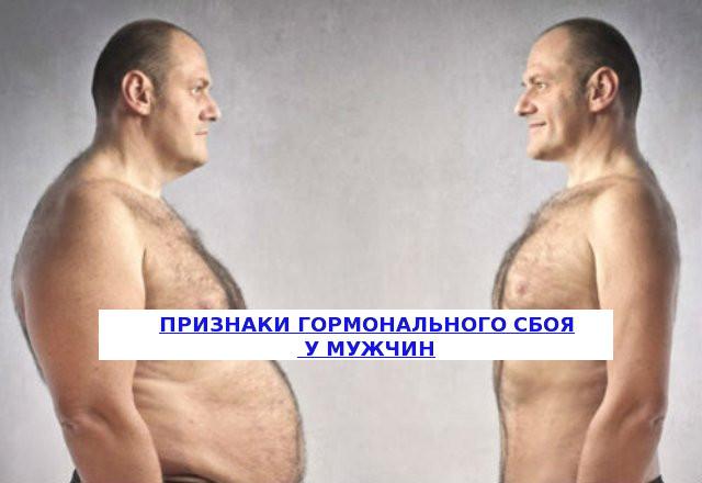 гормональный сбой у мужчин симптомы
