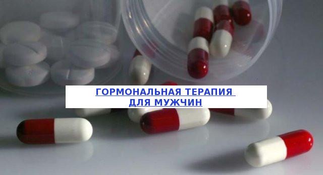 Гормональная терапия для мужчин