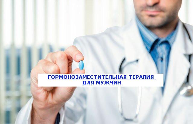 Гормонозаместительная терапия для мужчин