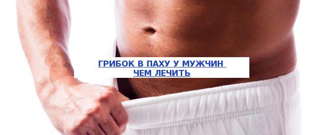 Грибок в паху у мужчин чем лечить