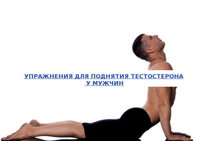 Упражнения для поднятия тестостерона у мужчин