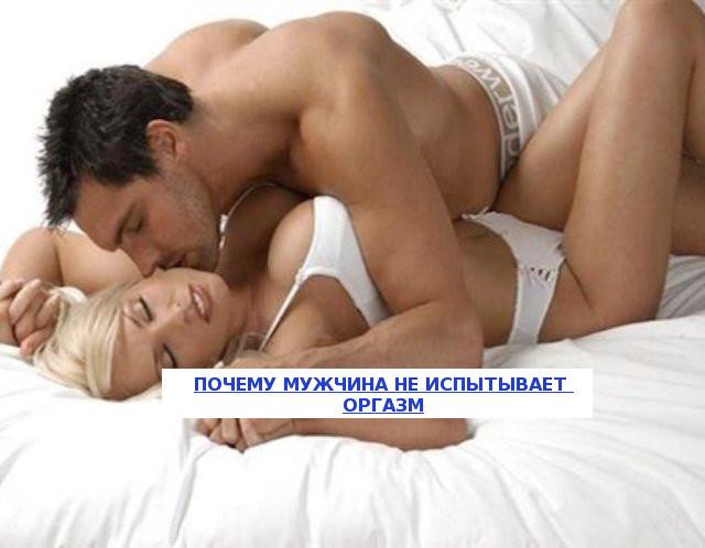 Почему у мужчины нет оргазма