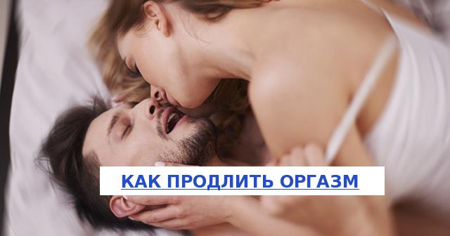 Как продлить оргазм