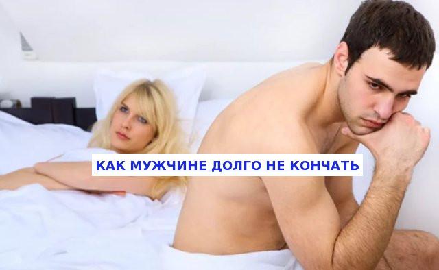 Может ли парень кончить анусом во время анального секса