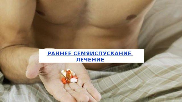 Лечение раннего семяиспускания
