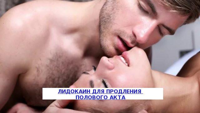 Лидокаин для продления полового акта
