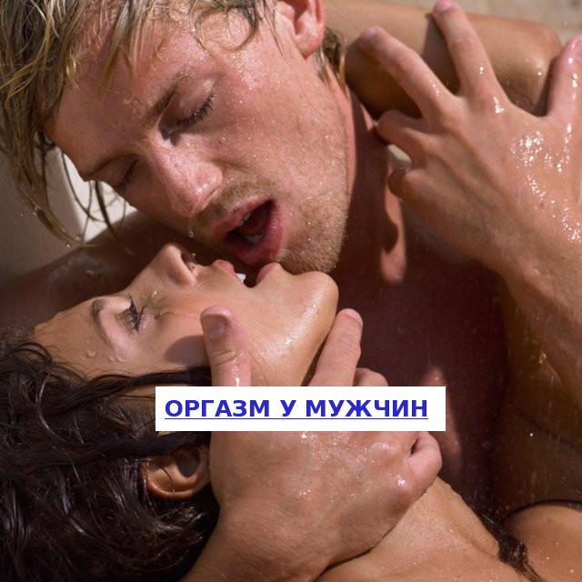 Оргазм у мужчин