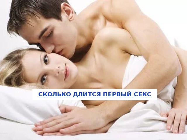 сколько длится первый секс
