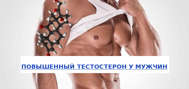 Высокий тестостерон у мужчин - причины, симптомы и особенности лечения