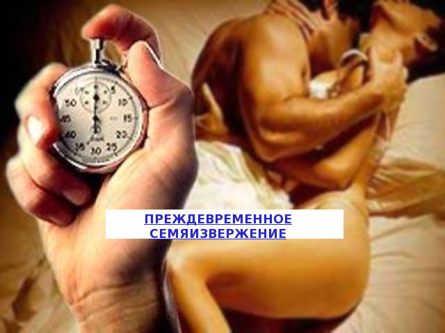 Преждевременный оргазм надавить обманывайтесь
