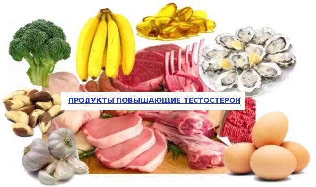 продукты повышающие тестостерон у мужчин список