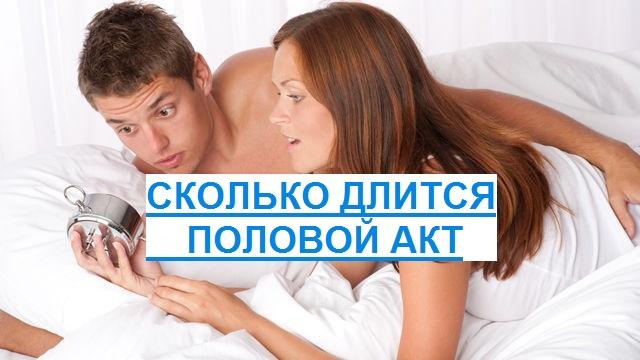 длительность полового акта