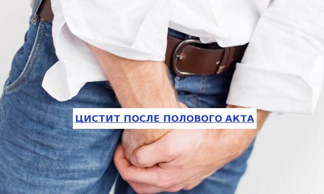 Если после полового акта появляются признаки цистита