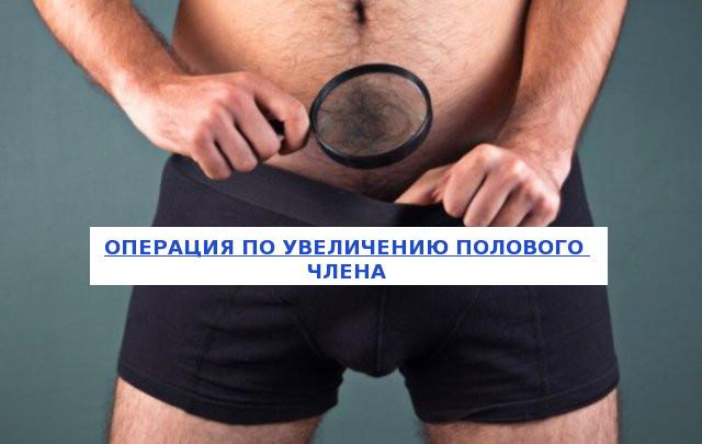 Увеличение толщины полового члена