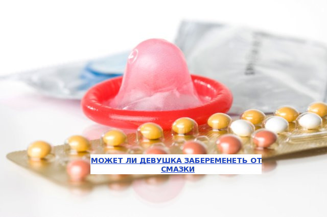 Выделяется ли сперма в начале полового акта