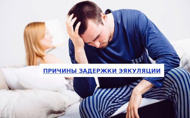 причины задержки эякуляции