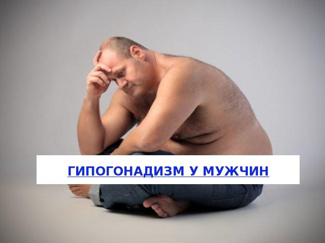 Гипогонадизм у мужчин