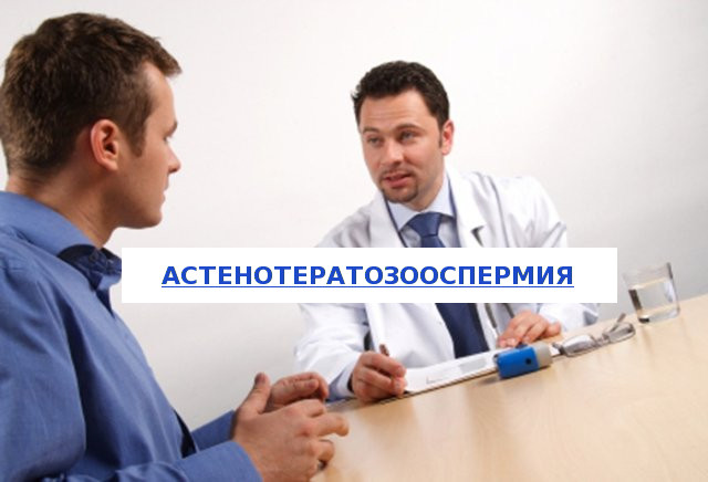астенотератозооспермия лечение