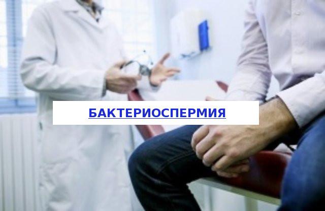 бактериоспермия