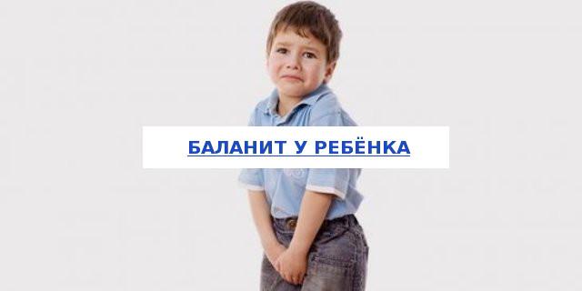 Баланит у ребёнка