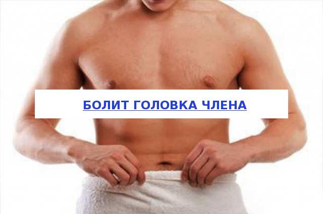 Причины возникновения боли в члене и методы ее устранения