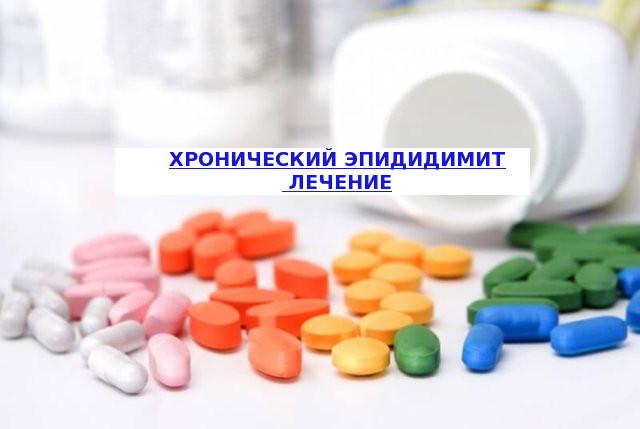 лечение эпидидимита хронического