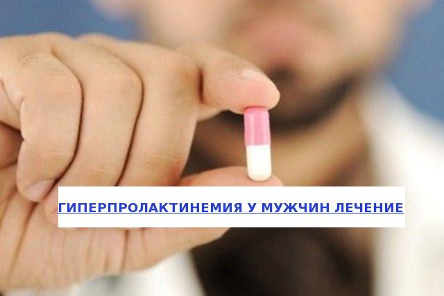 Лечение гиперпролактинемии