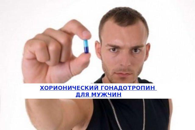 Хорионический гонадотропин для мужчин отзывы